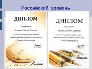 Российский уровень