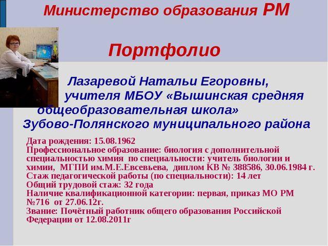 Министерство образования РМ Портфолио Лазаревой Натальи Егоровны, учителя МБО...
