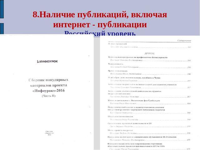8.Наличие публикаций, включая интернет - публикации Российский уровень