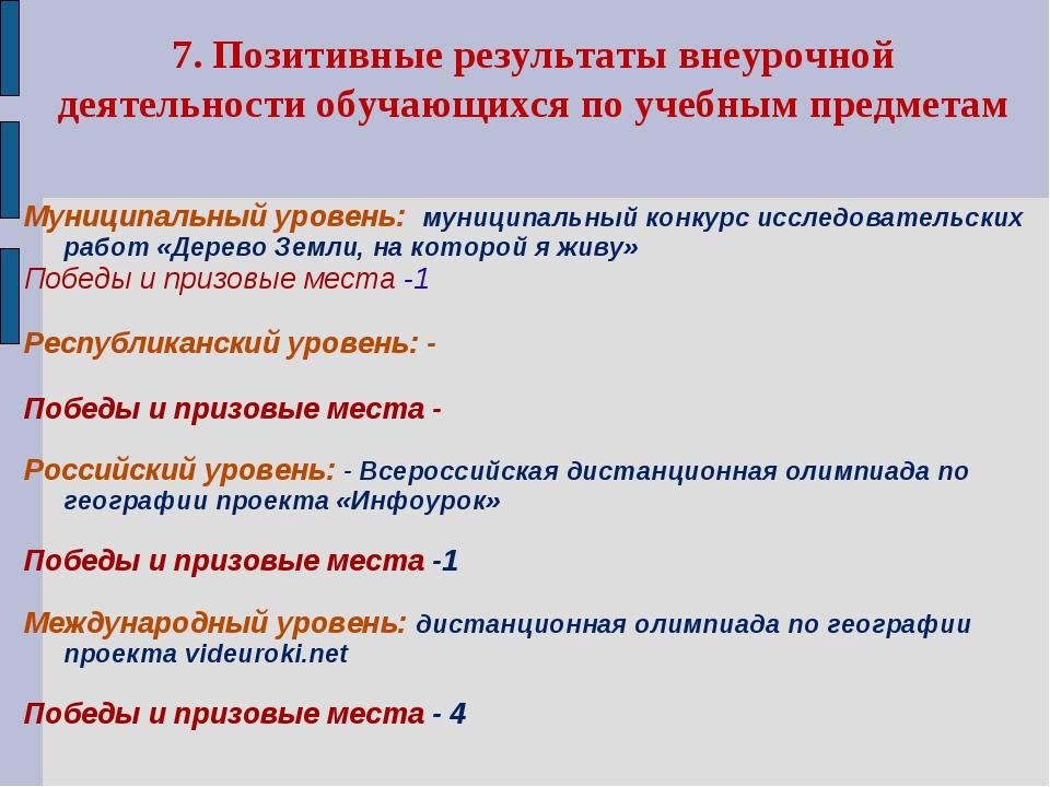 Муниципальный уровень: муниципальный конкурс исследовательских работ «Дерево...