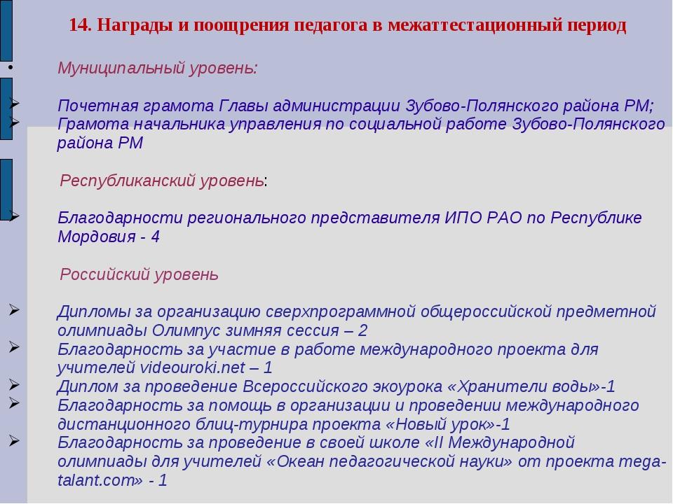 Муниципальный уровень: Почетная грамота Главы администрации Зубово-Полянского...