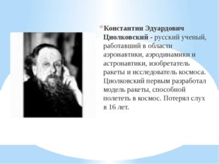 Константин Эдуардович Циолковский - русский ученый, работавший в области аэро