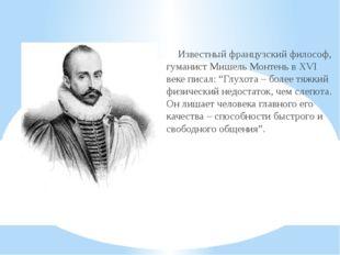 """Известный французский философ, гуманист Мишель Монтень в XVI веке писал: """"Гл"""