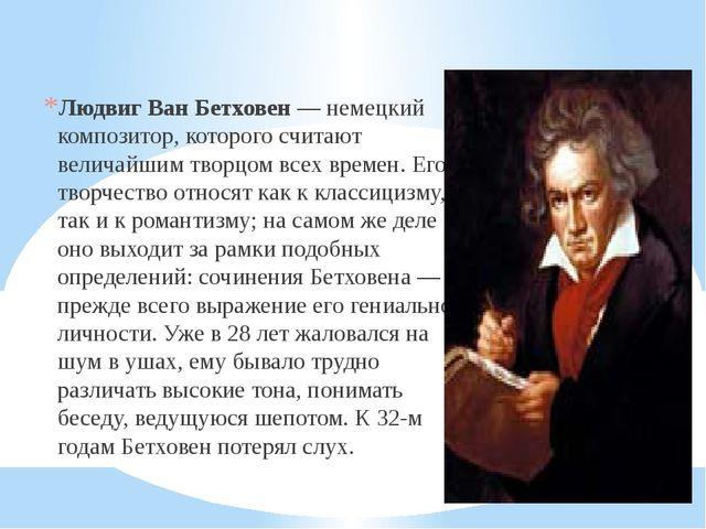 Людвиг Ван Бетховен — немецкий композитор, которого считают величайшим творцо...