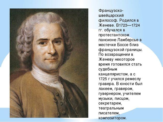 Французско-швейцарский философ. Родился в Женеве. В1723—1724 гг. обучался в п...