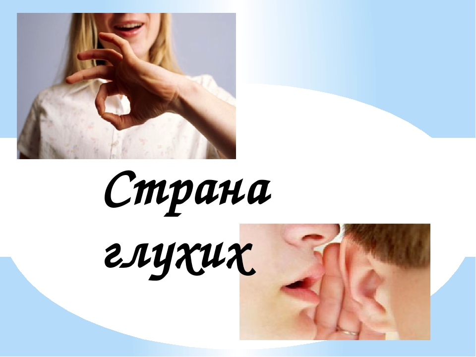 Страна глухих