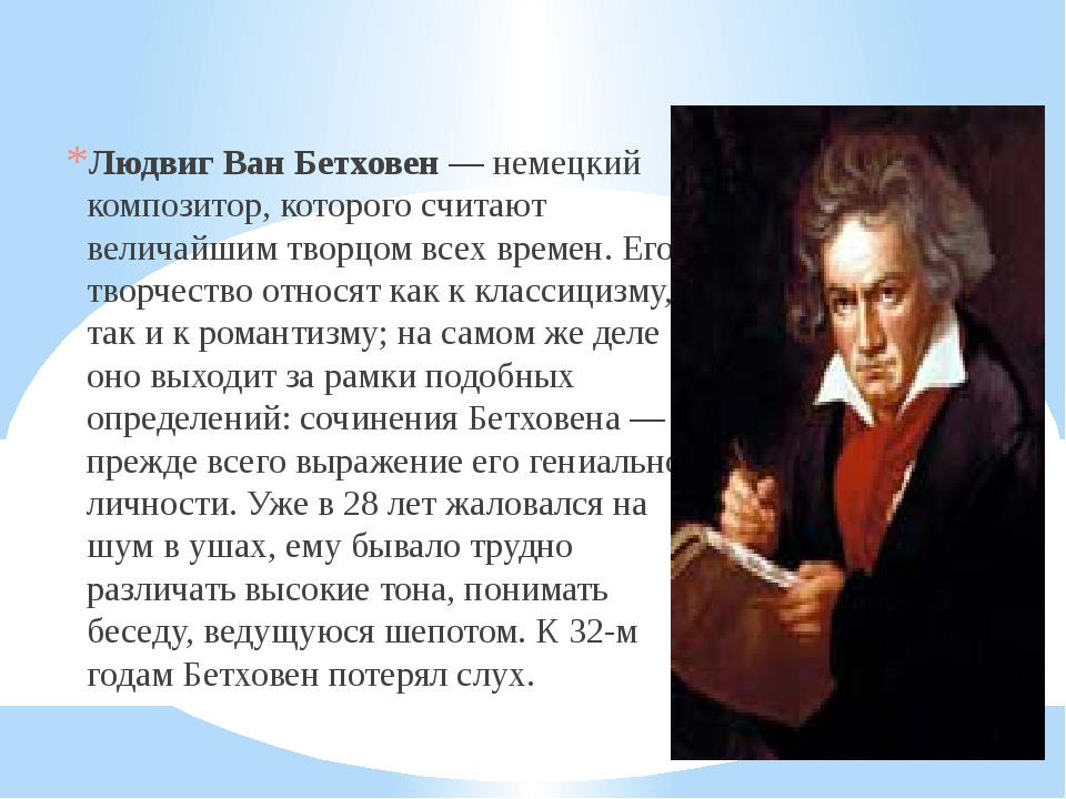life and career of ludwig van beethoven Ludwig van beethoven (/ˈlʊdvɪɡ væn ˈbeɪˌtoʊvən/ ( listen), /ˈbeɪtˌhoʊvən/ german: ( listen) baptised 17 december 1770 – 26 march 1827) was a german composer and pianist a crucial figure in the transition between the classical and romantic eras in western art music, he remains one of the most famous and influential of all composers.