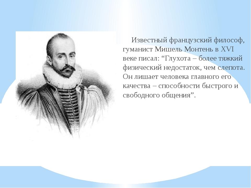 """Известный французский философ, гуманист Мишель Монтень в XVI веке писал: """"Гл..."""