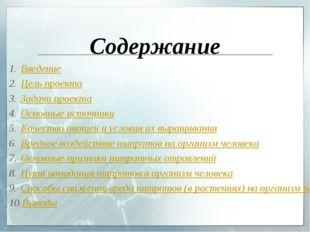 Содержание Введение Цель проекта Задачи проекта Основные источники Качество о