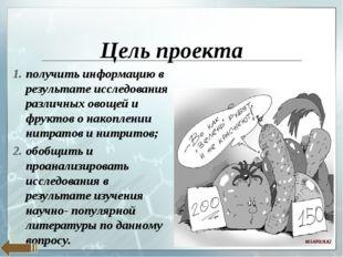 Цель проекта получить информацию в результате исследования различных овощей и