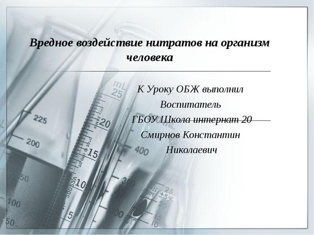 Вредное воздействие нитратов на организм человека К Уроку ОБЖ выполнил Воспит...