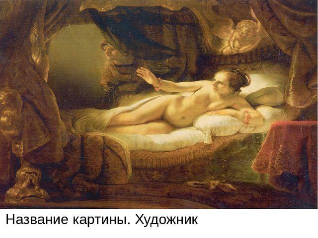 Название картины. Художник