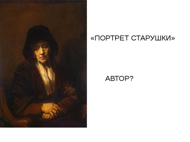 «ПОРТРЕТ СТАРУШКИ» АВТОР?
