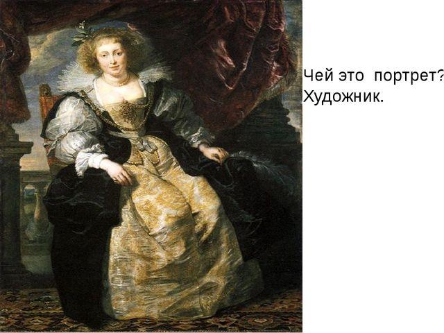 Чей это портрет? Художник.
