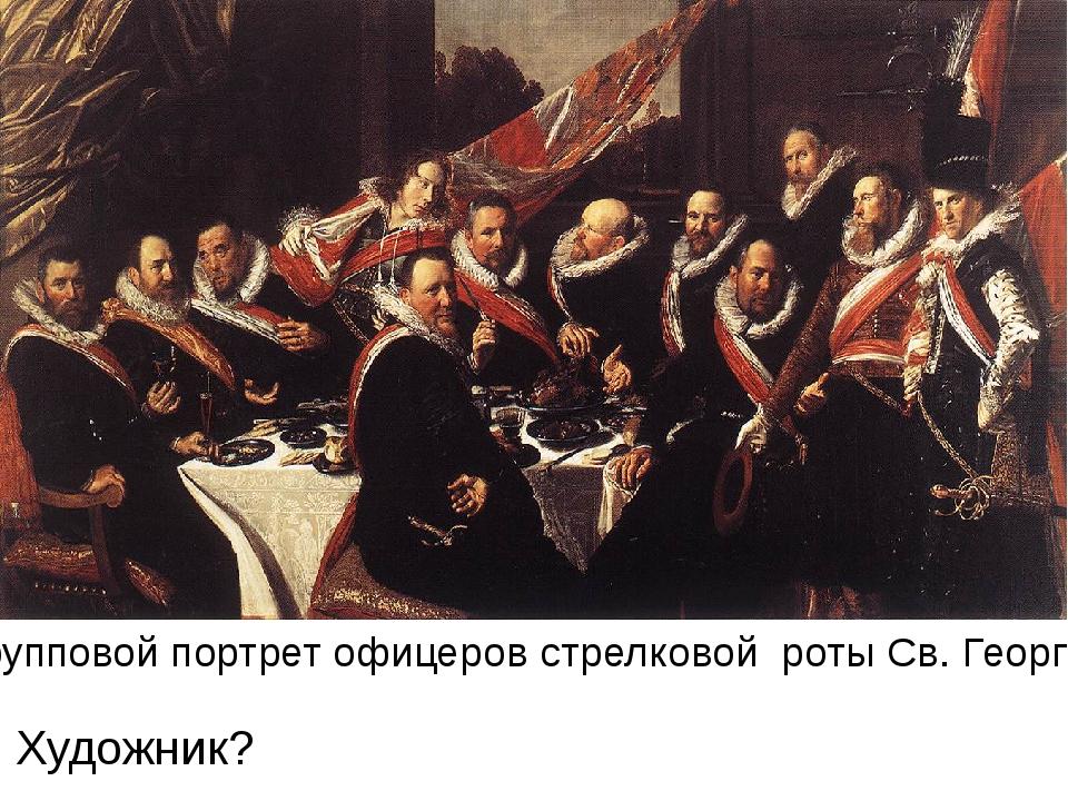 Групповой портрет офицеров стрелковой роты Св. Георгия» Художник?