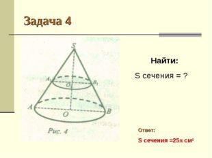 Задача 4 Найти: S сечения = ? Ответ: S сечения =25 см2