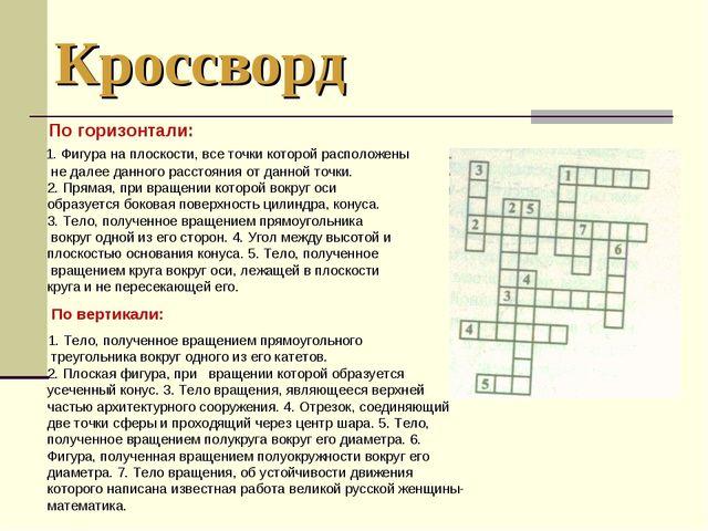 Кроссворд 1. Фигура на плоскости, все точки которой расположены не далее данн...