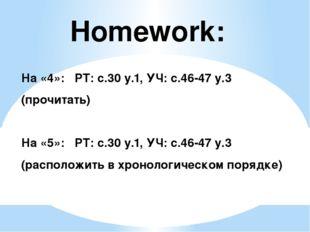 Homework: На «4»: РТ: с.30 у.1, УЧ: с.46-47 у.3 (прочитать) На «5»: РТ: с.30