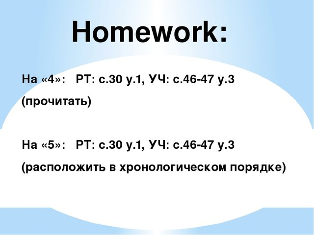 Homework: На «4»: РТ: с.30 у.1, УЧ: с.46-47 у.3 (прочитать) На «5»: РТ: с.30...