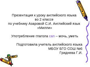 Презентация к уроку английского языка во 2 классе по учебнику Азаровой С.И.