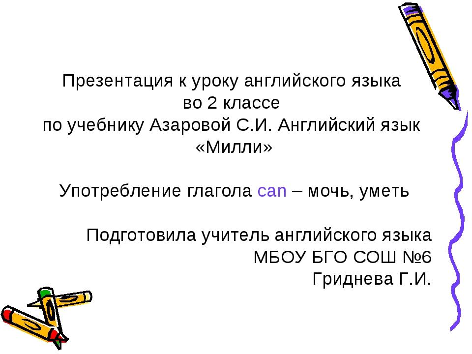 Презентация к уроку английского языка во 2 классе по учебнику Азаровой С.И....