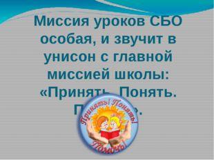Миссия уроков СБО особая, и звучит в унисон с главной миссией школы: «Принять