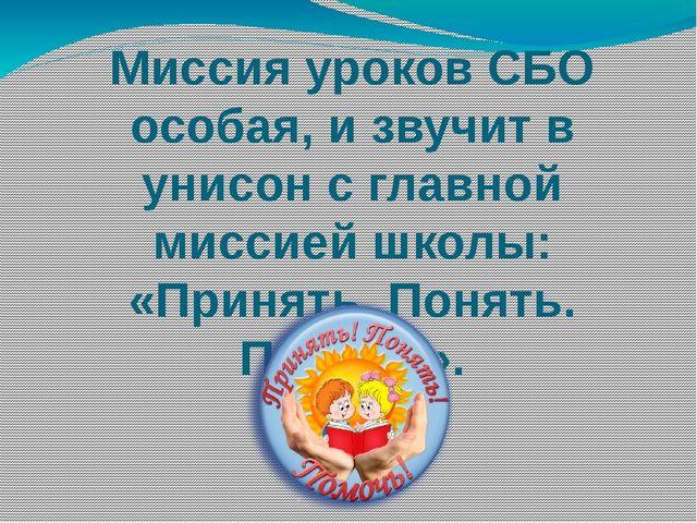 Миссия уроков СБО особая, и звучит в унисон с главной миссией школы: «Принять...