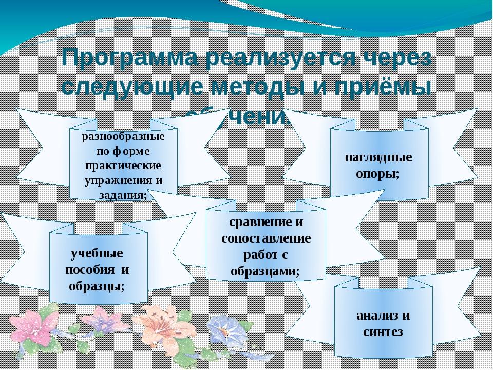 Программа реализуется через следующие методы и приёмы обучения: разнообразные...