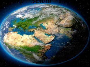 Жер – Земля – Earth