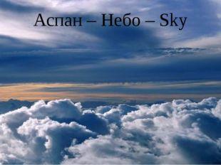 Аспан – Небо – Sky
