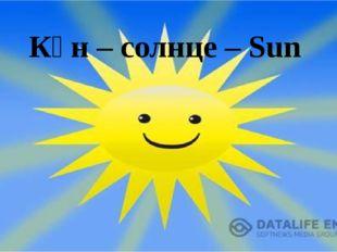 Күн – солнце – Sun