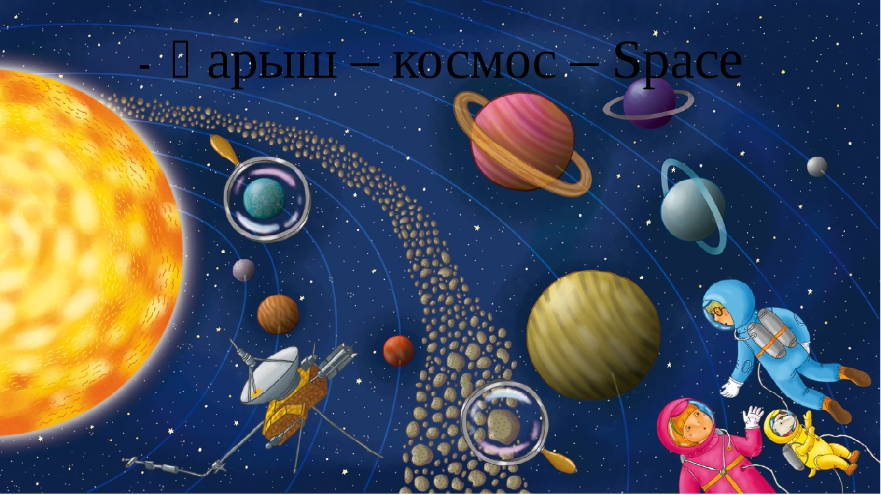 -Ғарыш – космоc – Spacе
