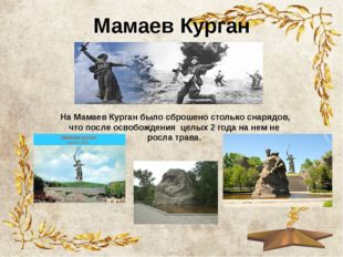 Мамаев Курган На Мамаев Курган было сброшено столько снарядов, что после осво