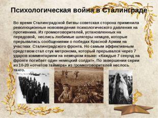 Психологическая война в Сталинграде Во время Сталинградской битвы советская с