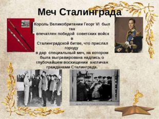 Меч Сталинграда Король Великобритании Георг VI был так впечатлен победой сове