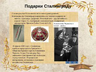 Подарки Сталинграду