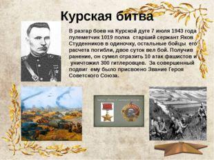 Курская битва В разгар боев на Курской дуге 7 июля 1943 года пулеметчик 1019