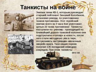 Танкисты на войне Экипаж танка КВ-1, которым руководил старший лейтенант Зино