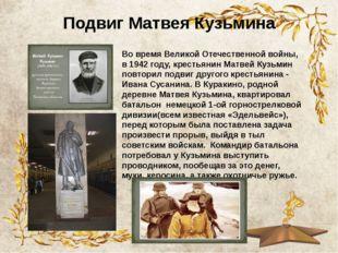 Подвиг Матвея Кузьмина Во время Великой Отечественной войны, в 1942 году, кре