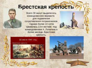 Брестская крепость Всего 30 минут выделялось командованием вермахта для подав