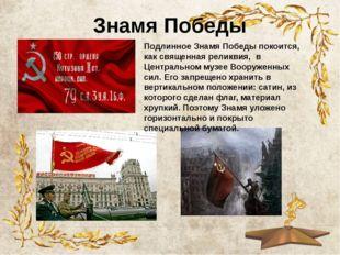 Знамя Победы Подлинное Знамя Победы покоится, как священная реликвия, в Центр