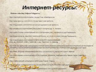 Интернет-ресурсы: Шаблон: Сайт http://viktoria77.blogspot.ru/ http://28p.krg5