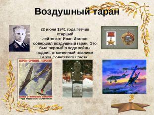 Воздушный таран 22 июня 1941 года летчик старший лейтенант Иван Иванов соверш
