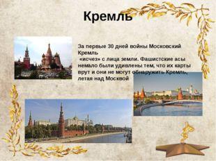 Кремль За первые 30 дней войны Московский Кремль «исчез» с лица земли. Фашист
