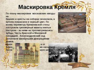 Маскировка Кремля По плану маскировки московские звезды на башнях и кресты на