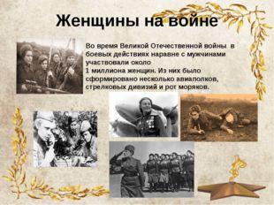 Женщины на войне Во время Великой Отечественной войны в боевых действиях нара