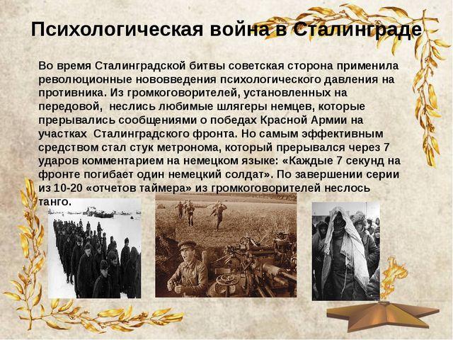 Психологическая война в Сталинграде Во время Сталинградской битвы советская с...
