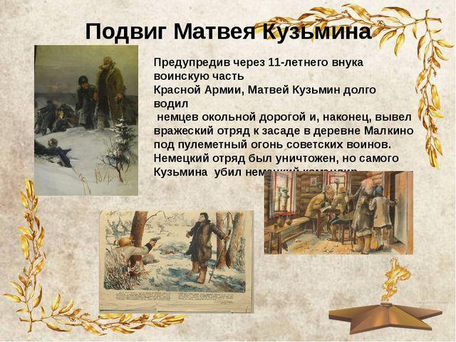 Подвиг Матвея Кузьмина Предупредив через 11-летнего внука воинскую часть Крас...