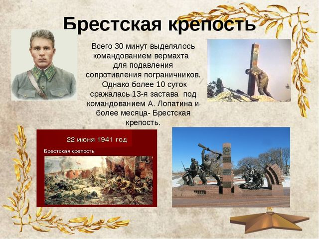 Брестская крепость Всего 30 минут выделялось командованием вермахта для подав...