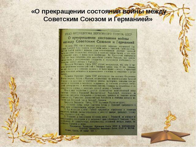 «О прекращении состояния войны между Советским Союзом и Германией»